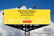 В Киеве пройдет банковская конференция «Карточный бизнес и технологии 2017»