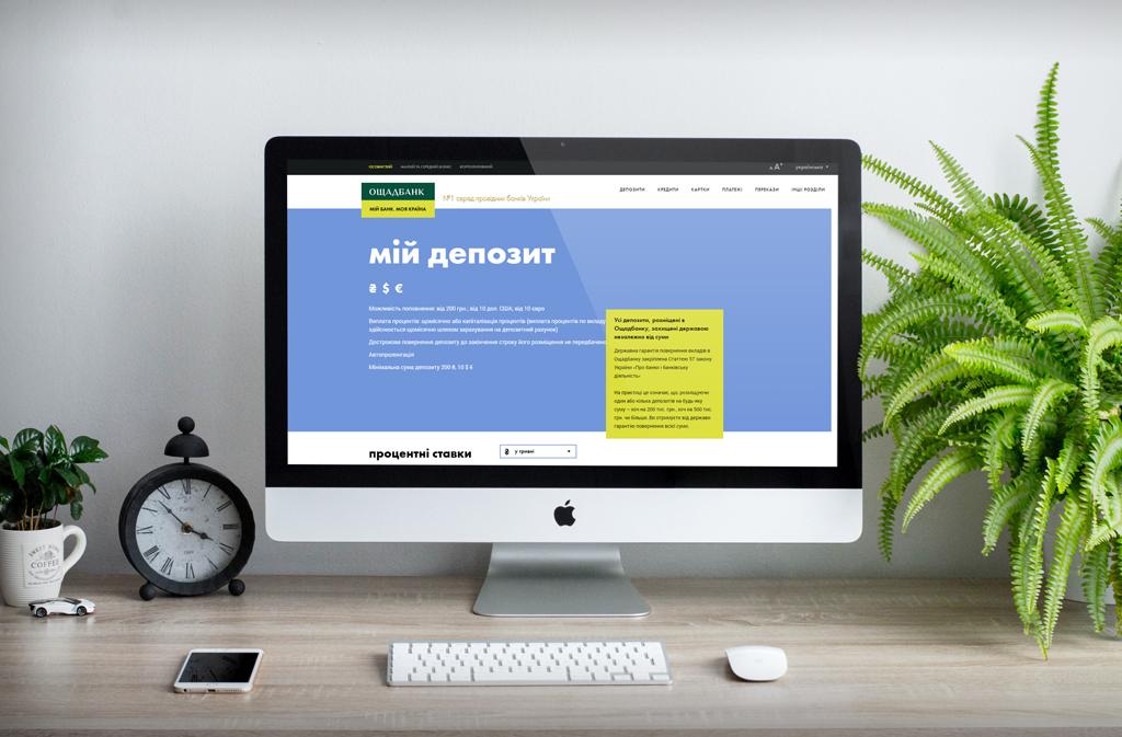 Ощадбанк депозиты онлайн