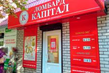 Банк или ломбард: где украинцы берут кредиты
