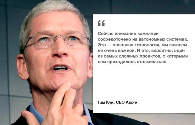 Тим Кук объяснил отсутствие инноваций уApple