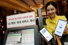 Кошелек LG Pay будет работать даже на бюджетных смартфонах