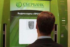 «Сбербанк» установил первый банкомат сраспознаванием лиц