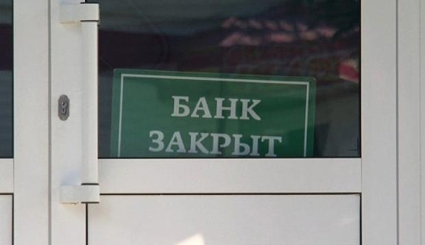 Банк Новый признан неплатежеспособным