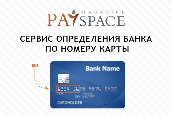 определить банк по счету онлайн