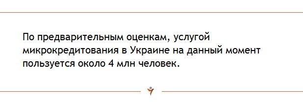 Кредит онлайн на карту любого банка украина