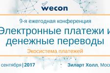 Конференция «Электронные платежи и денежные переводы 2017»