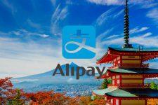Китайский сервис Alipay выйдет на новый рынок в 2018 году
