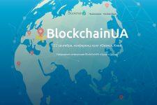 В Киеве пройдет конференция BlockchainUA