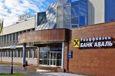 НБУ оштрафовал Райффайзен Банк Аваль на несколько миллионов