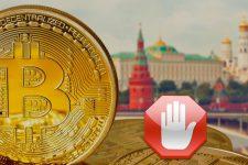 В России запретят продажу биткоинов частным лицам