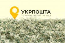 «Укрпочта» получит сотни тысяч долларов на повышение качества международных операций