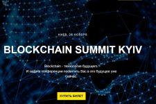 В столице пройдет Blockchain Summit Kyiv 2017