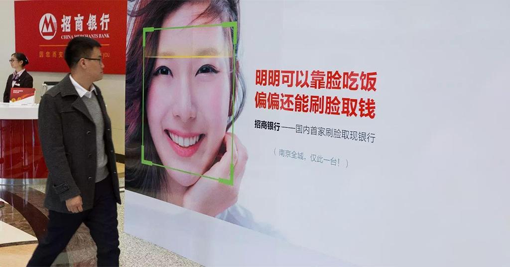 Технология распознавания лиц в банкоматах