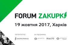 В Харькове пройдет пятый всеукраинский FORUM ZAKUPKI