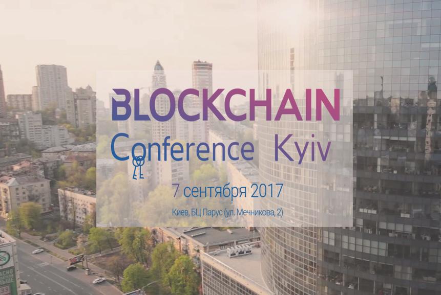 V Blockchain Conference 2017: ТОП-5 цитат от экспертов криптовалютного рынка