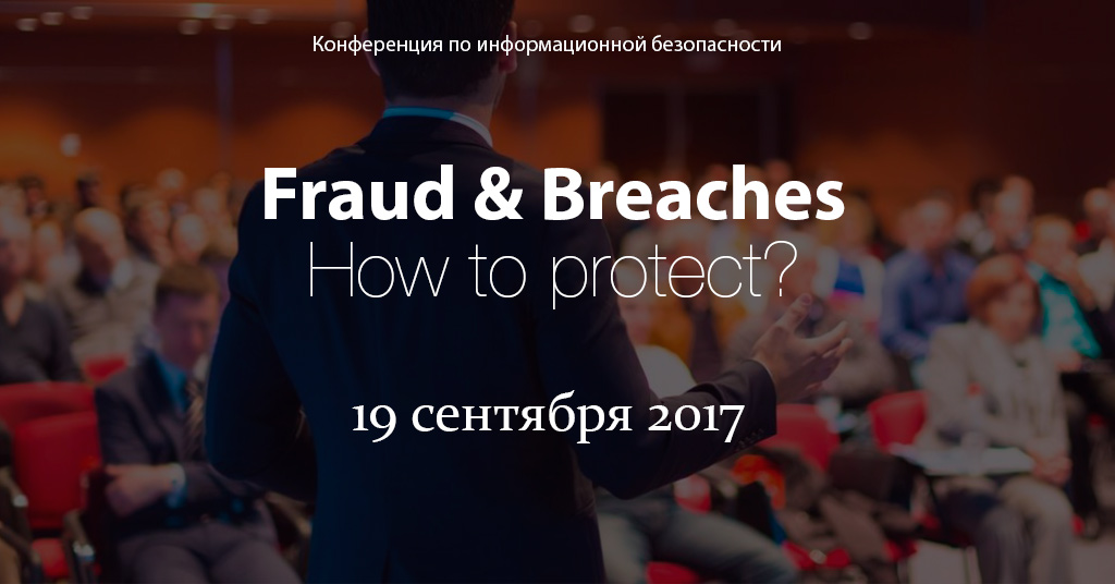 Fraud and Breaches. How to protect
