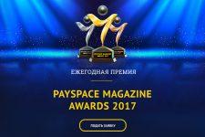PaySpace Magazine Awards 2017: успейте подать заявку