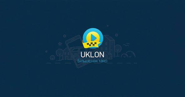 Такси Uklon