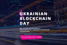В Киеве пройдет конференция Ukrainian Blockchain Day