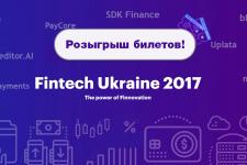 Два билета на конференцию Fintech Ukraine 2017 от PaySpace Magazine ждут вас!