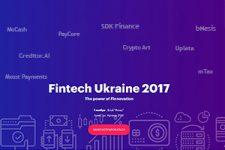 В Киеве пройдет конференция Fintech Ukraine 2017
