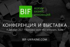 Форум Бизнес Инноваций пройдет в Киеве 4 декабря
