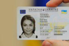 Названо количество ID-паспортов, выданных украинцам
