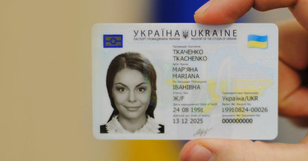 ID-паспорта в Украине