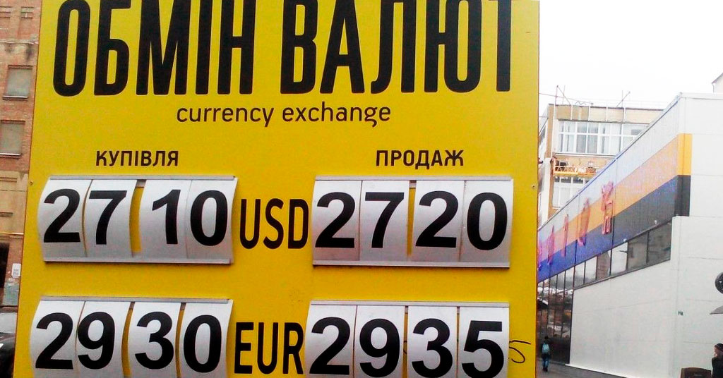 НБУ: Каждый 8-ой  пункт обмена валют работает вгосударстве Украина  незаконно