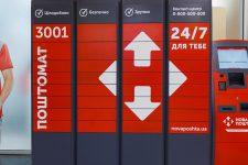 «Нова Пошта» собирается развивать сеть почтоматов
