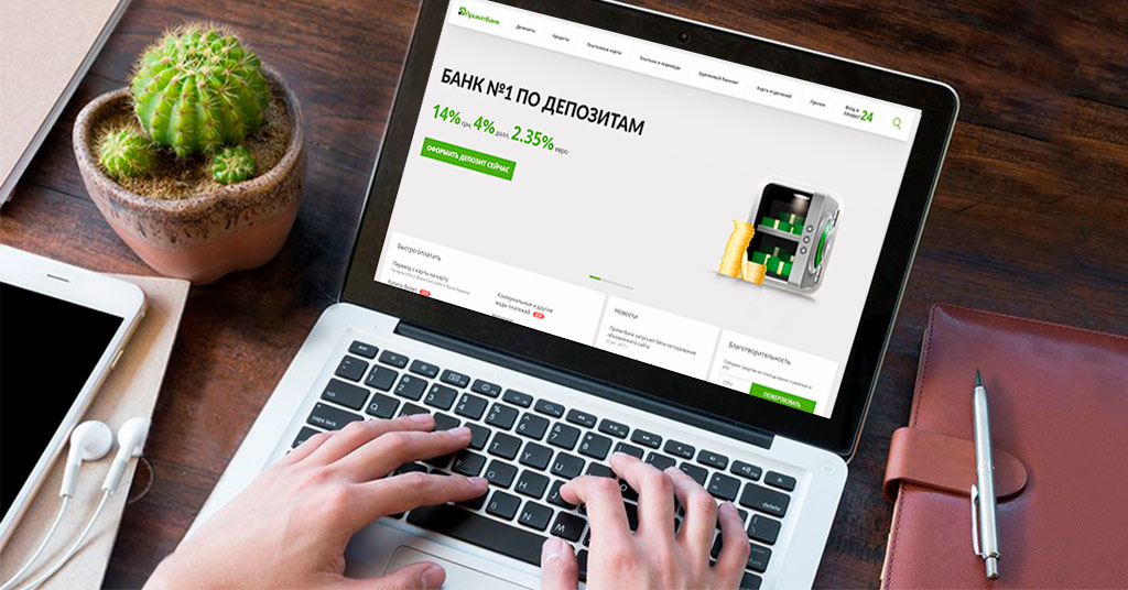 ПриватБанк обновил сайт