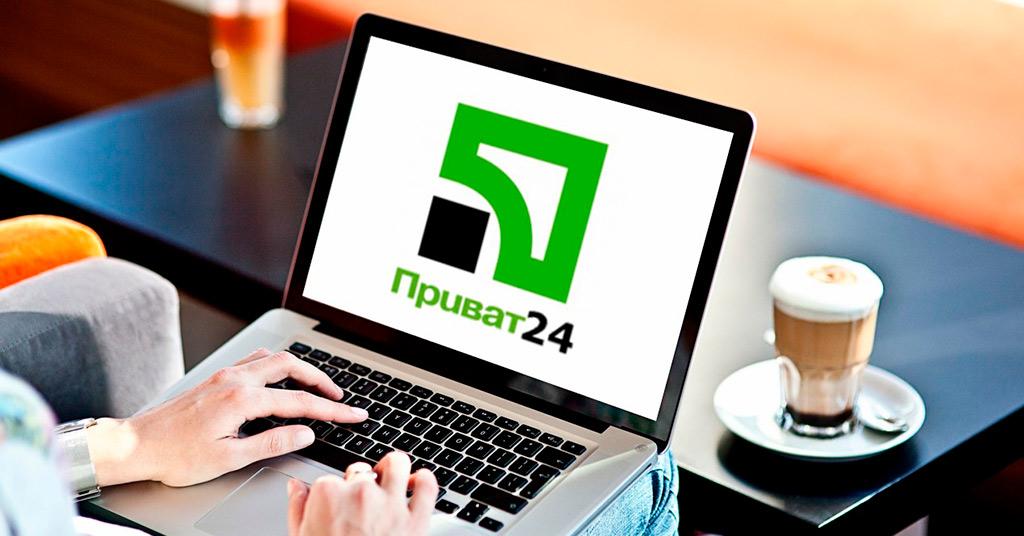 кредит онлайн в Приват24