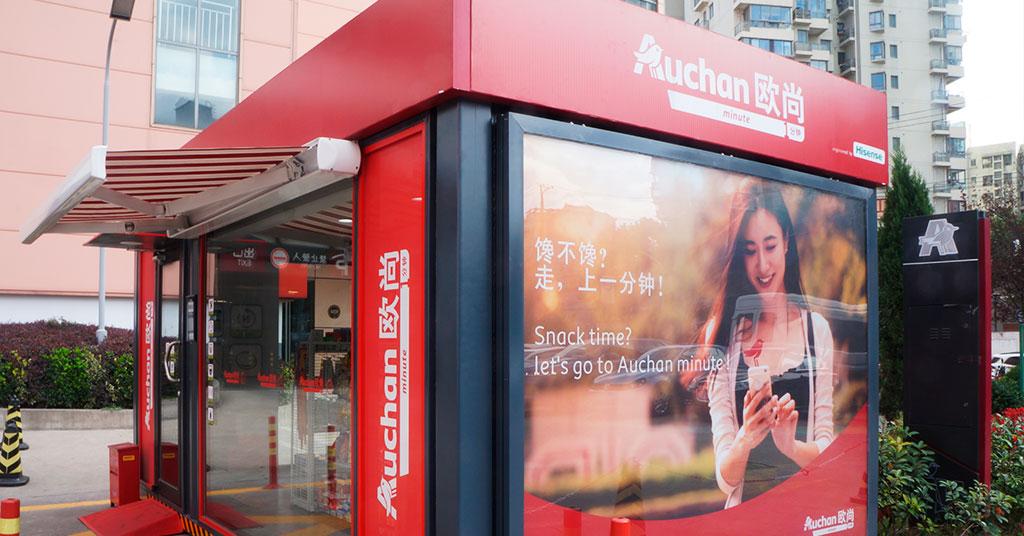 Auchan начинает развивать сеть магазинов без касс иперсонала