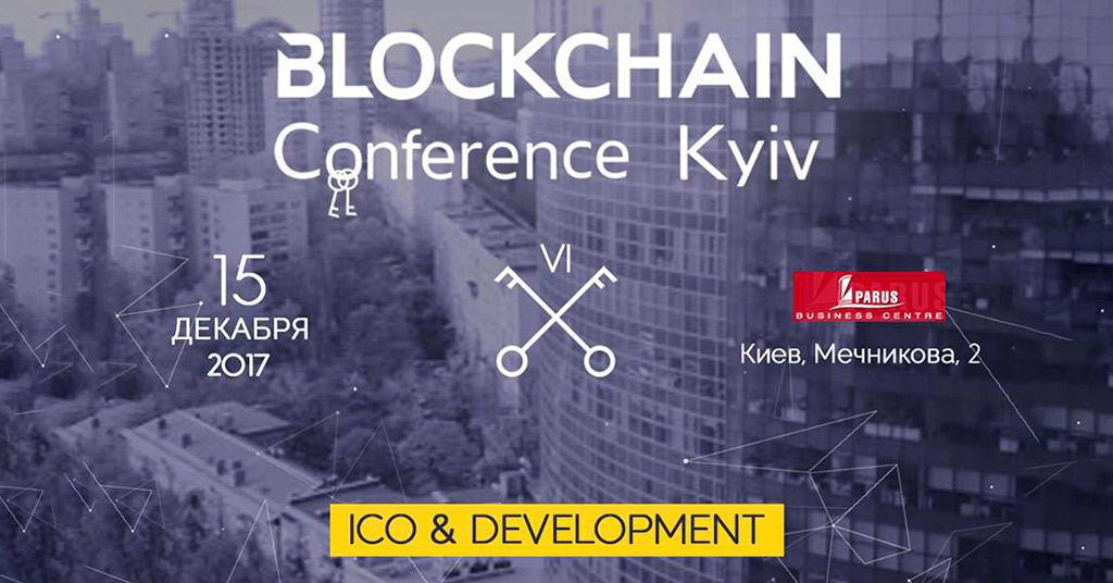 VI международная Blockchain Conference Kyiv