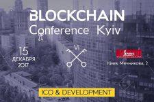 VI международная Blockchain Conference Kyiv состоится 15 декабря