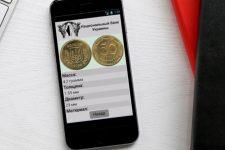 НБУ разработал еще одно мобильное приложение