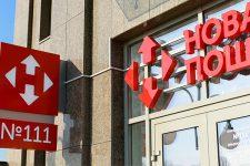 Почтоматы и детская зона: «Нова Пошта» открыла инновационное отделение
