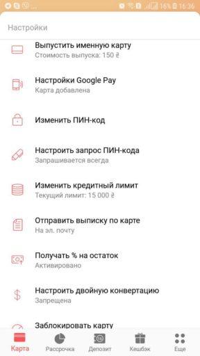 Сервисы в приложении monobank