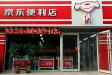 В Китае откроют сотни магазинов без продавцов