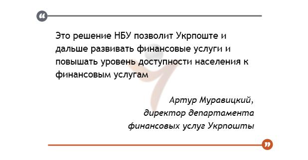 НБУ позволил Укрпоште получить финансовую лицензию