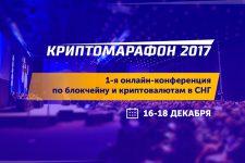 Криптомарафон 2017: первая онлайн-конференция по криптовалютам в СНГ