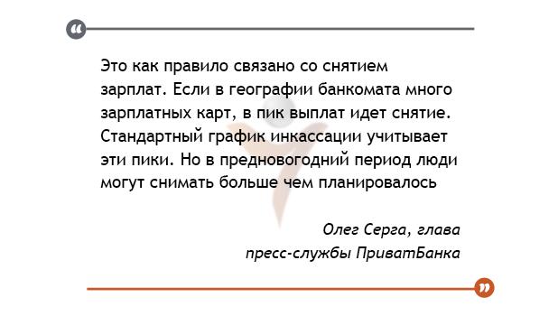 В киевских банкоматах госбанков не осталось денег, фото-1