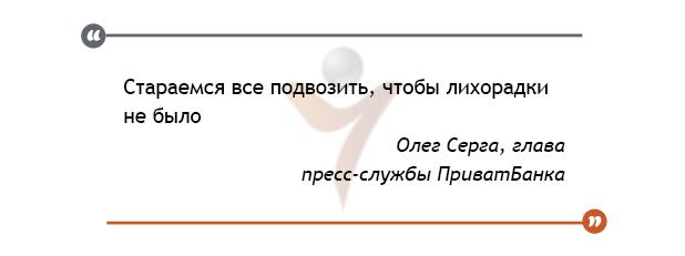 В киевских банкоматах госбанков не осталось денег, фото-2