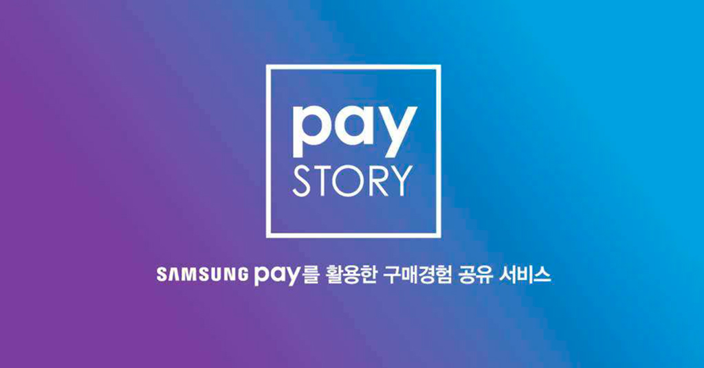 Samsung Pay Story