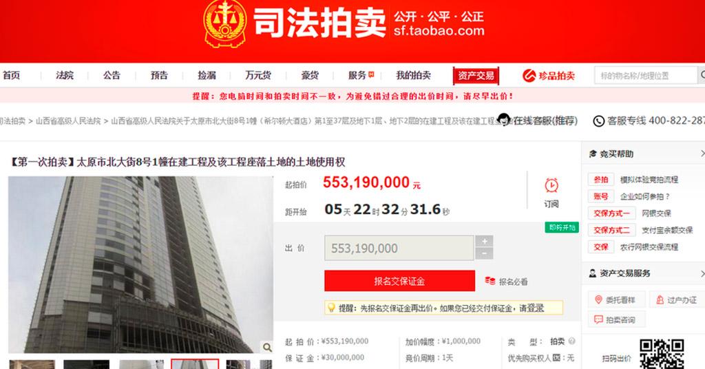 На китайском онлайн-аукционе продадут небоскреб