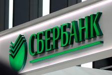 Сбербанк РФ вышел из капитала украинской «дочки»