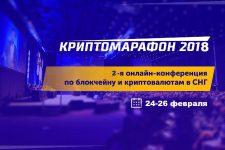 Онлайн-конференция по блокчейн и криптовалютам пройдет в феврале