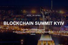 Весной в столице пройдет Blockchain Summit Kyiv 2018