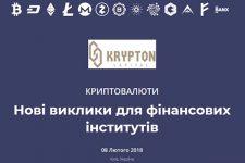 В Киеве пройдет конференция «Криптовалюты. Новые вызовы для финансовых институтов»