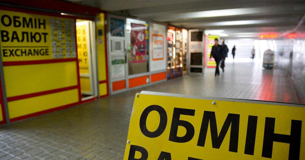 НБУ загод выявил 115 незаконных обменников